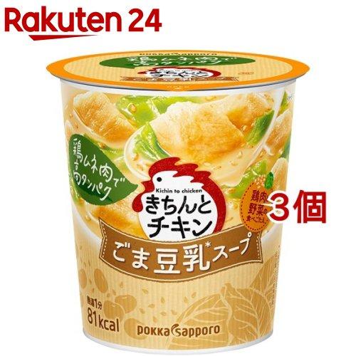 ポッカサッポロ きちんとチキン 卸売り ごま豆乳スープ 通信販売 3個セット