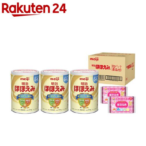 日本メーカー新品 明治ほほえみ 3缶パック 景品付き 3缶入 買取 800g