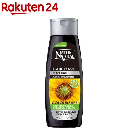 ナチュールバイタル / ナチュールバイタル カラーセーフヘアマスク ブラック ナチュールバイタル カラーセーフヘアマスク ブラック(300ml)【ナチュールバイタル】