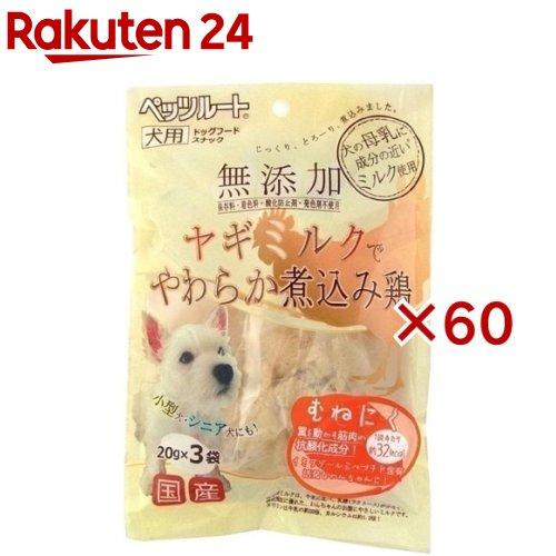ペッツルート 無添加 Mutenka 未使用 ヤギミルクでやわらか煮込み鶏 買い取り 20g 60セット 3袋入 むねにく