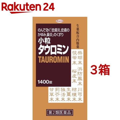 【第2類医薬品】小粒タウロミン(1400錠*3箱セット)【タウロミン】