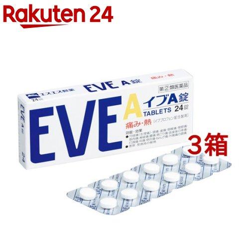 イブ EVE イブA錠 高級品 セルフメディケーション税制対象 第 2 人気上昇中 3箱セット 24錠 類医薬品