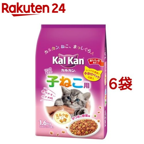 キャットフード 国内即発送 カルカン kal kan ドライ かつおと野菜味 dalc_kalkan ミルク粒入り 1.6kg 選択 子ねこ用 m3ad 6袋