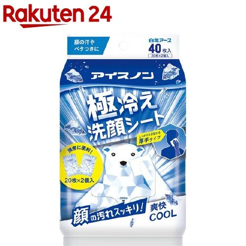 アイスノン / アイスノン 極冷え洗顔シート アイスノン 極冷え洗顔シート(20枚*2個入)【アイスノン】