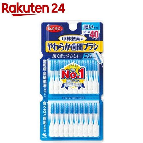 やわらか歯間ブラシ SS~Mサイズ 正規品送料無料 人気 おすすめ 40本入