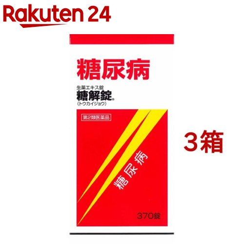 【第2類医薬品】糖解錠(370錠*3箱セット)【糖解錠】