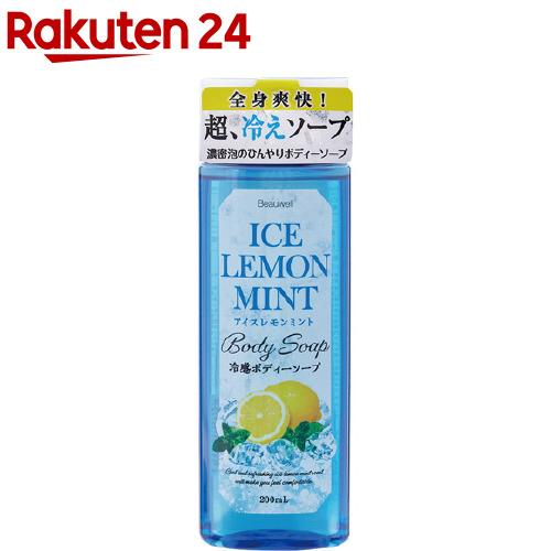 国内正規品 冷感ボディーソープ アイスレモンミント 5☆大好評 200ml