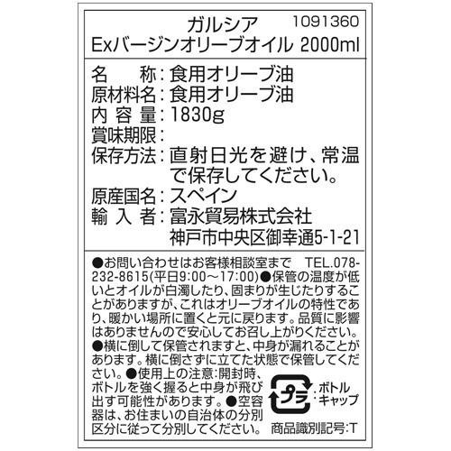 ガルシア エクストラバージンオリーブオイル(2L)