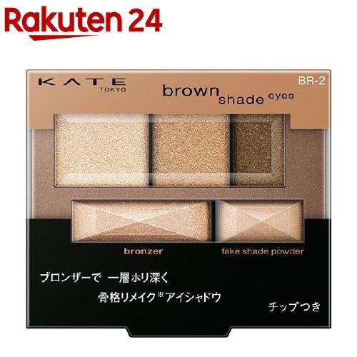 ケイト ブラウンシェードアイズN BR-2 スキニー(3g)【kanebo1】【KATE(ケイト)】