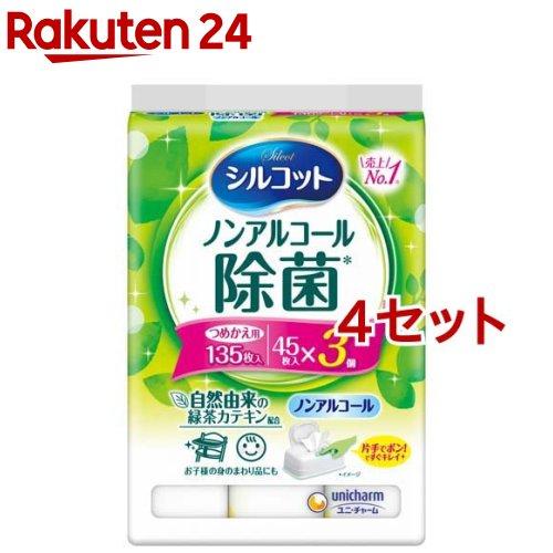シルコット 定番スタイル 除菌ウェットティッシュ ノンアルコールタイプ つめかえ用 45枚入 4セット 3個パック 賜物