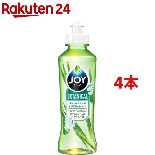 ジョイ Joy 食器用洗剤 卸売り ボタニカル レモングラス 190ml 店 本体 4コセット ゼラニウム