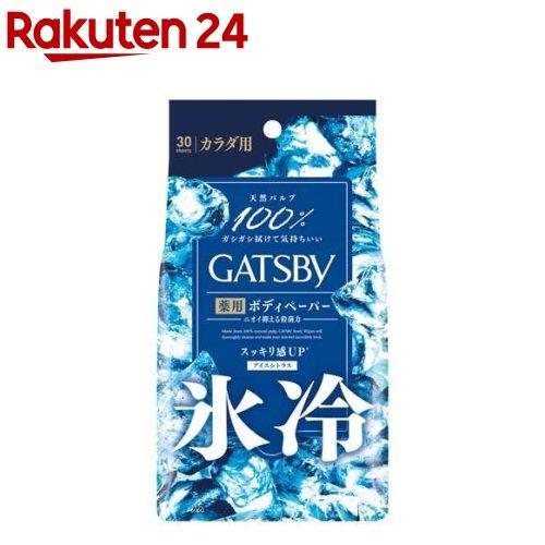 GATSBY ギャツビー 永遠の定番モデル アイスデオドラント 30枚入 ボディペーパー アイスシトラス 再再販