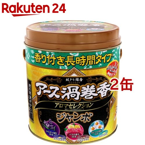 アース渦巻香 蚊取り線香 アロマセレクション 長時間タイプ ジャンボ缶入(50巻入*2缶セット)