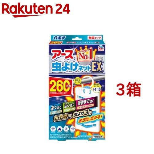 バポナ アース 虫よけネットEX 260日用 1個入 3箱セット 虫除けプレート セール 超人気