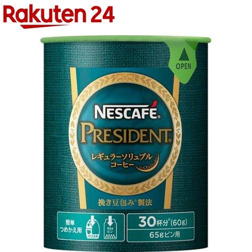 コーヒー ネスカフェ NESCAFE プレジデント 2020春夏新作 システムパック エコ 定番から日本未入荷 60g