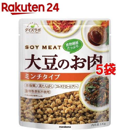 ダイズラボ 大豆のお肉(大豆ミート) ミンチ(100g*5コセット)【マルコメ ダイズラボ】