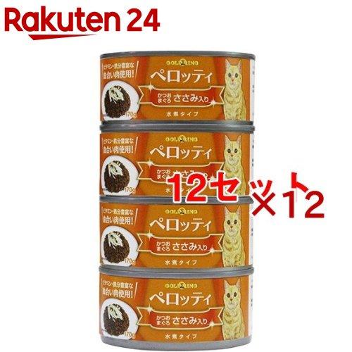 ペロッティ 猫缶 かつお・まぐろ ささみ入り(170g*4缶*12コセット)【ペロッティ】