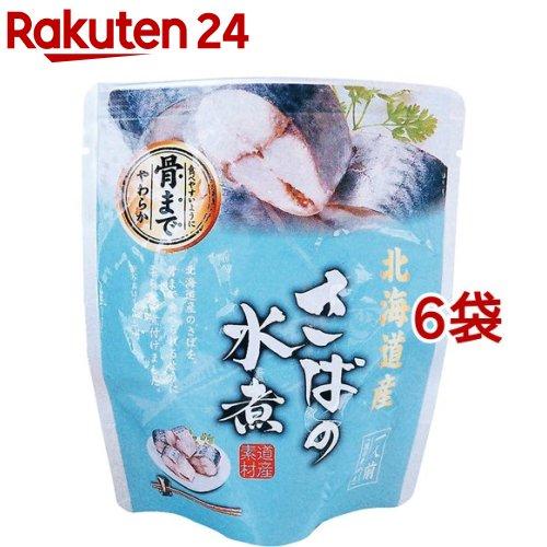 北海道産 さばの水煮 ご予約品 120g 新品 6袋セット