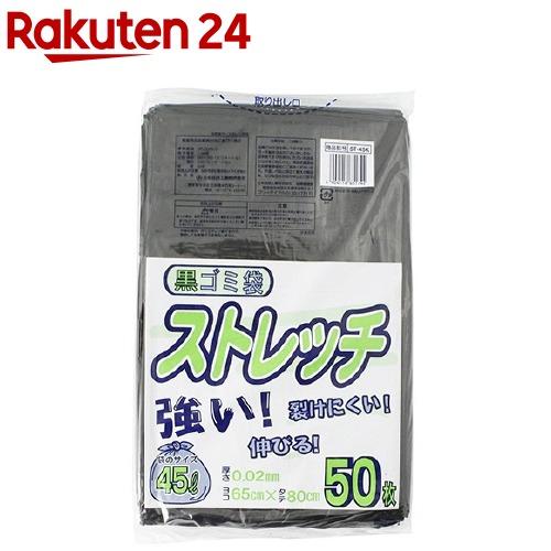ストレッチ ゴミ袋 黒 0.02mm ST-45K ストレッチ ゴミ袋 黒 0.02mm ST-45K(50枚入)