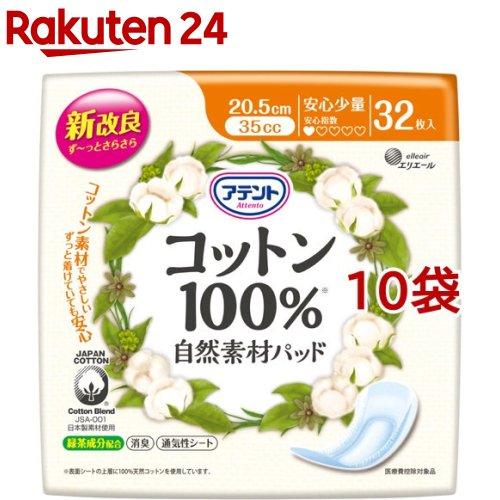 アテント コットン100% 自然素材パッド 10袋セット 注文後の変更キャンセル返品 32枚入 贈与 安心少量