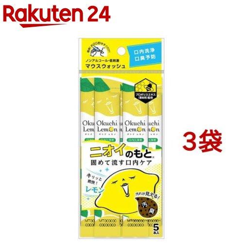 マウスウォッシュ オクチレモン 評価 携帯用 5本 ランキングTOP5 3袋セット 口内洗浄液