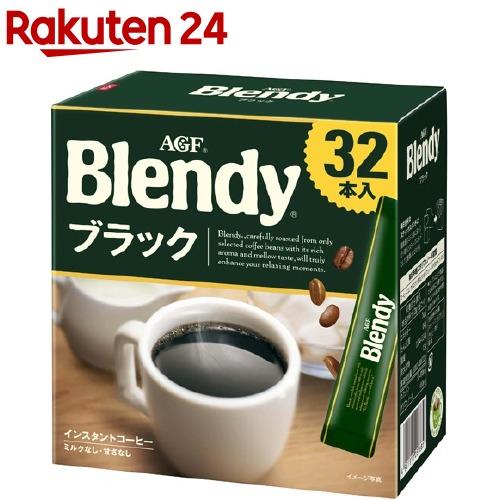 卓越 ブレンディ Blendy 売れ筋 AGF パーソナル 2g 32本入 インスタントコーヒースティック