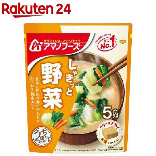 味噌汁 アマノフーズ うちのおみそ汁 公式ショップ アウトレット 野菜 5食入