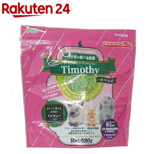 うさぎの食べる牧草 チモシー ミルキュー入り(520g)
