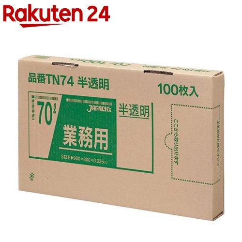 好評 ジャパックス 業務用 ゴミ袋 半透明 ラッピング無料 BOXタイプ TN-74 70L 100枚入