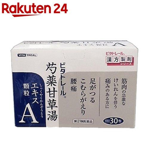 ビタトレール 芍薬甘草湯エキス顆粒A 第2類医薬品 30包 KENPO_11 春の新作続々 上品