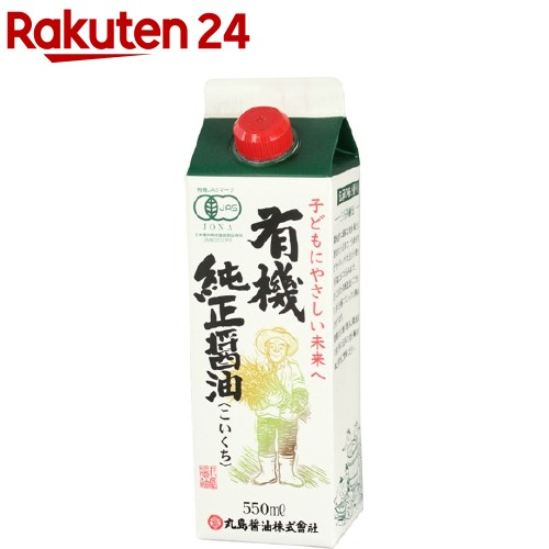 激安通販ショッピング マルシマ 有機純正醤油 紙パック セール特別価格 550ml イチオシ