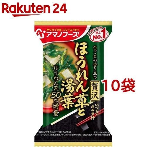 アマノフーズ 爆安プライス いつものおみそ汁贅沢 ほうれん草と湯葉 10袋セット オンラインショップ
