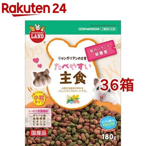 ミニマルフード ジャンガリアンの主食(180g*36コセット)【ミニマルフード】