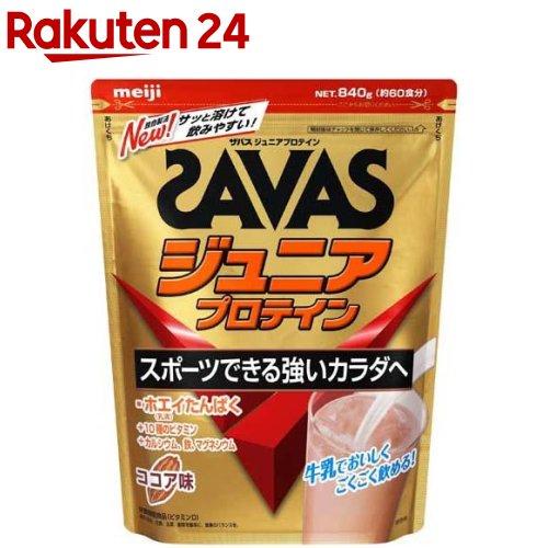 ザバス SAVAS ジュニアプロテイン 激安通販専門店 ココア味 約60食分 いよいよ人気ブランド sav03 zs14 840g meijiAU04