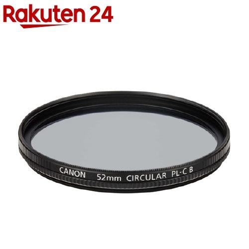 キヤノン 純正円偏光フィルターPL-C B 52mm(1コ入)