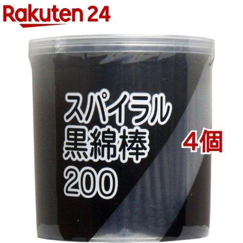 スパイラル黒綿棒 200本入 4コセット 本物◆ 未使用品