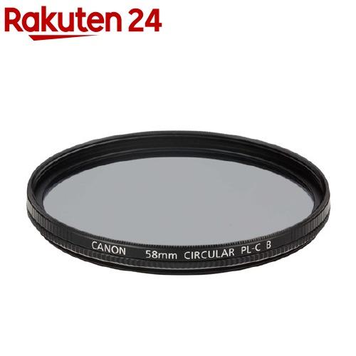 キヤノン 純正円偏光フィルターPL-C B 58mm(1コ入)