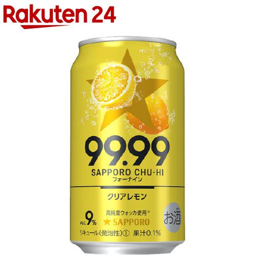 サッポロ チューハイ 完全送料無料 99.99 クリアレモン 350ml 缶 ついに入荷 24本入