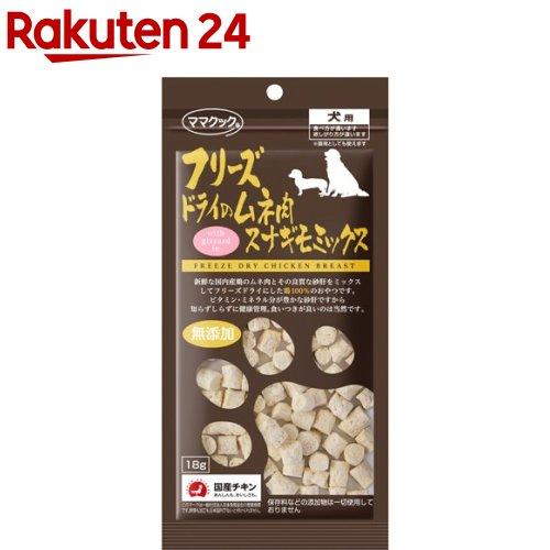 ママクック フリーズドライのムネ肉スナギモミックス 超安い 18g 犬用 ●日本正規品●