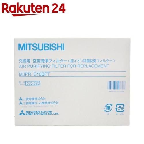 三菱 特売 MITSUBISHI 除湿機 交換用 空気清浄フィルター 当店は最高な サービスを提供します MJPR-S10BFT 1コ入