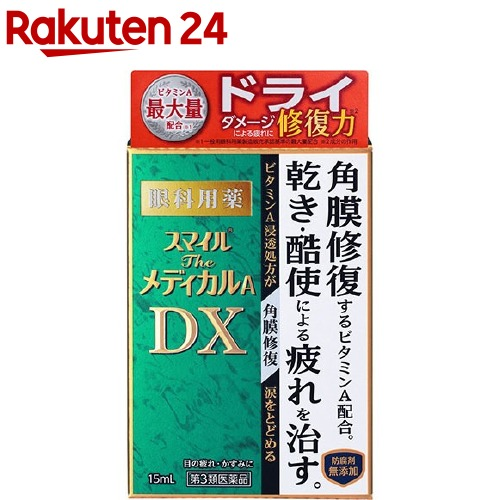 スマイルザメディカルA DX 15ml