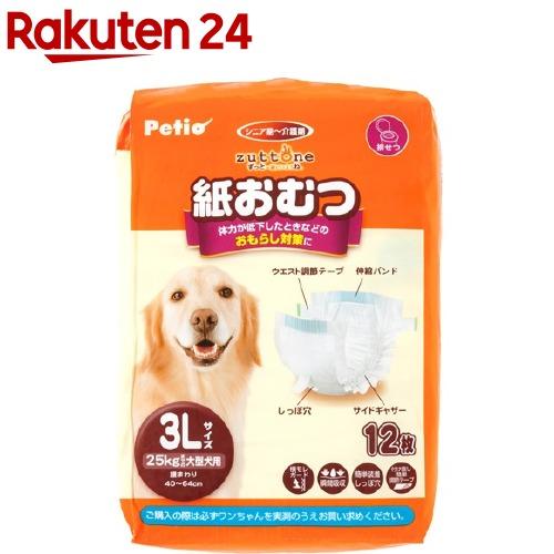 ペティオ Petio ずっとね 老犬介護用 12枚入 送料無料お手入れ要らず 紙おむつ 交換無料 3Lサイズ