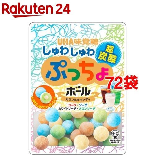 ぷっちょボール カラフルキャンディ しゅわしゅわ炭酸アソート(50g*72袋セット)【UHA味覚糖】
