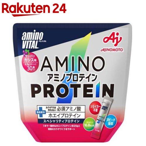2020A W新作送料無料 アミノバイタル AMINO VITAL アミノプロテイン 4.3g カシス味 新着 30本入