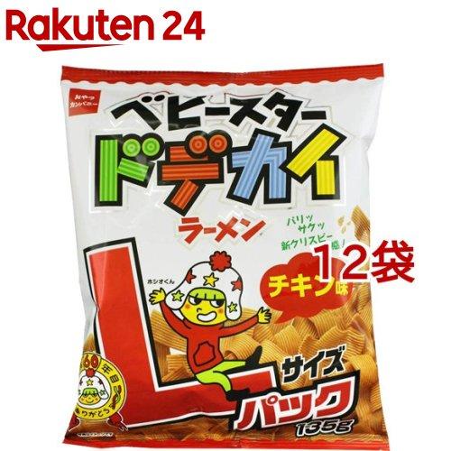 ベビースター 商品 WEB限定 ドデカイラーメン チキン味 135g 12袋セット Lサイズパック