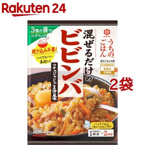 うちのごはん キッコーマン 混ぜごはんの素 ビビンバ 贈与 2袋セット 定番から日本未入荷 82g コチュジャンとごま油の風味