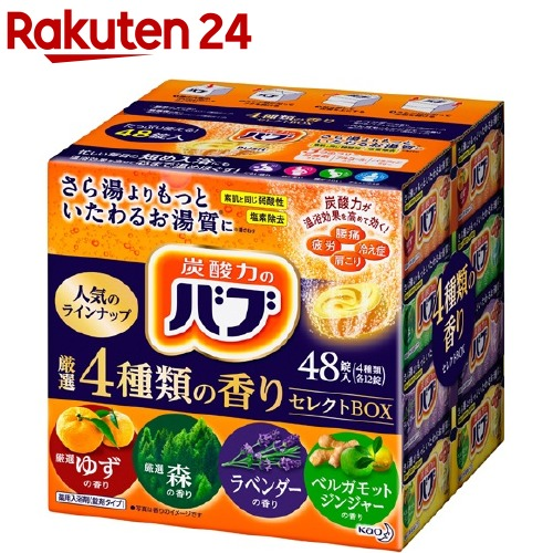 入浴剤 バブ 厳選4種類の香りセレクトBOX 新作販売 お見舞い bb-7-q 48錠入
