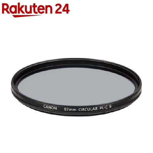 キヤノン 純正円偏光フィルターPL-C B 67mm(1コ入)