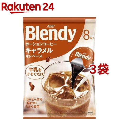 ブレンディ ポーションコーヒー キャラメルオレベース(18g*8コ入*3コセット)【ブレンディ(Blendy)】