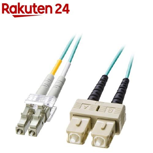 OM3光ファイバケーブル LCコネクタ-SCコネクタ 2m HKB-OM3LCSC-02L(1本入)【送料無料】